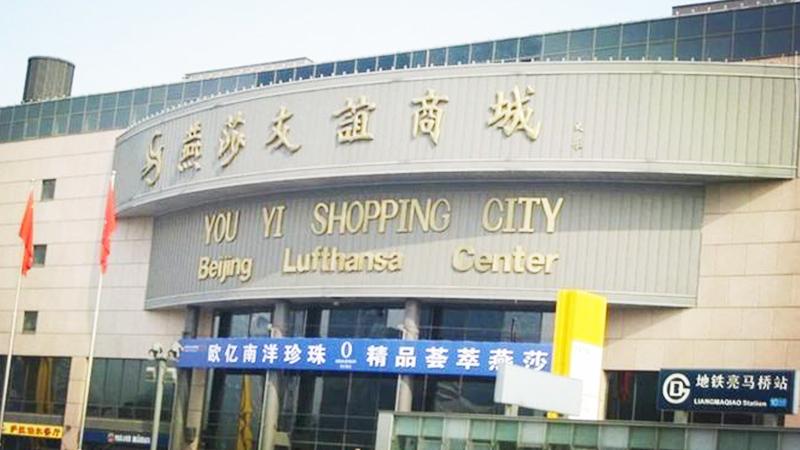 北京燕莎友谊商城.jpg