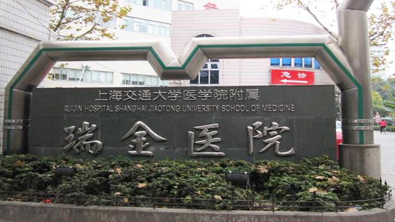 上海瑞金医院.jpg